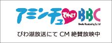 びわ湖放送にてCM絶賛放映中