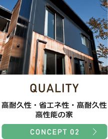 高耐久性・省エネ性・高耐久性高性能の家