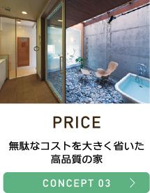 無駄なコストを大きく省いた高品質の家