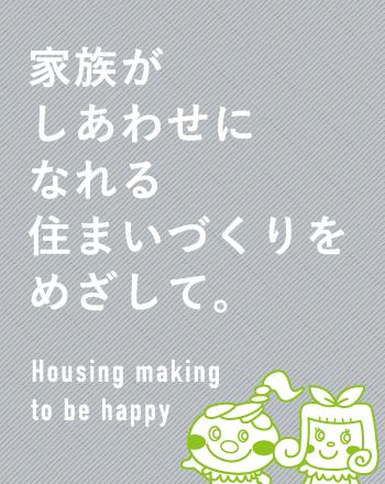 家族が幸せになる住まいづくりをめざして
