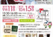 2016年9月11日 ・10月15日 賢い家づくり勉強会開催